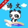 小学语文一年级下册苏教版app