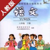 小学语文六年级下册人教版app