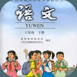人教版小学语文六年级下册电子课本