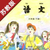 苏教版六年级语文下册课本app