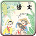 苏教版五年级语文下册课本App