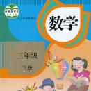 人教版数学三年级下册课本app