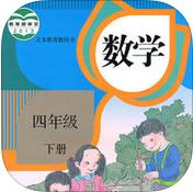 小学数学四年级下册人教版app