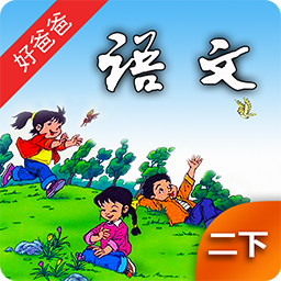人教版小学语文二年级下册课本app