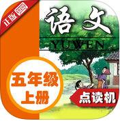 小学语文五年级下册人教版课本1.0 ios免费版