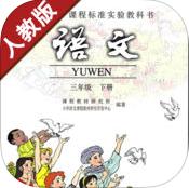 人教版小学语文三年级下册课本app