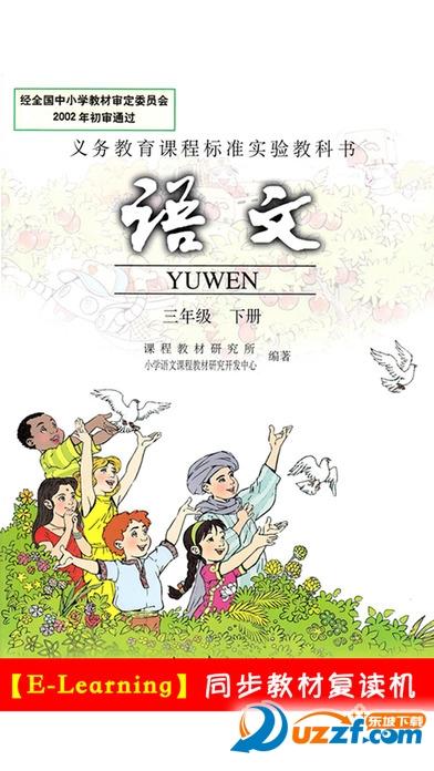 苏教版小学课本三年级小学男生app街舞语文下册图片