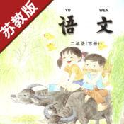 小学语文二年级下册苏教版app