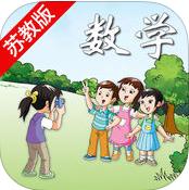苏教版四年级数学下册电子课本app苹果版