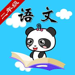 苏教版语文二年级下册课本app