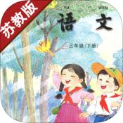 苏教版小学语文三年级下册课本app