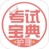 护士护理考试宝典1.8官方苹果版