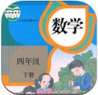 人教版小学数学四年级下册电子课本pdf高清完整版