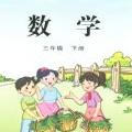 小学数学三年级下册课本苏教版app