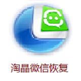 淘晶微信聊天恢复器已注册版