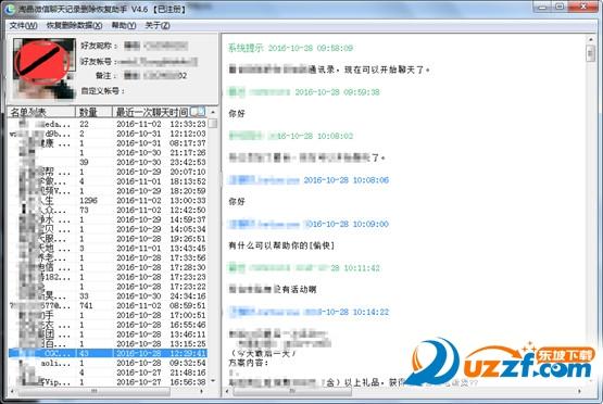淘晶微信聊天恢复器已注册版截图0