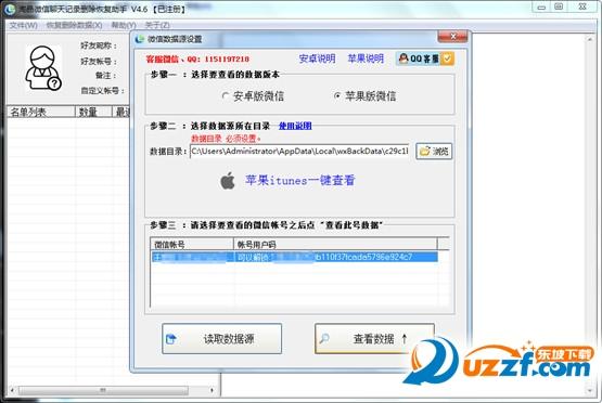 淘晶微信聊天恢复器已注册版截图1