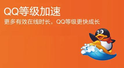 BUG直接加速手Q游戏0.2天