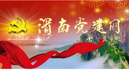 渭南互联网党建云平台ios版