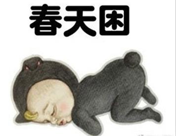 别等困了再睡图片|别等困了再睡大全图片简单简搞笑笔画的表情免图片