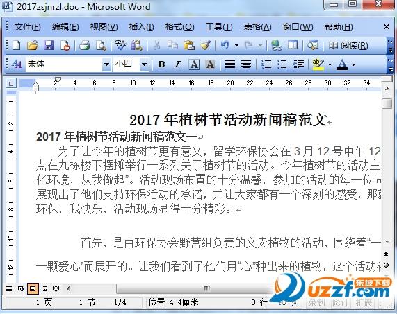 校园新闻短消息范文_新闻稿范文-