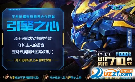 王者荣耀赵云引擎之心皮肤包绿色免费版特效版