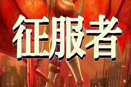 征服者2.0破解码授权版 征服者2.0红包挂2.0安傲斗凌天2.79必斩图片