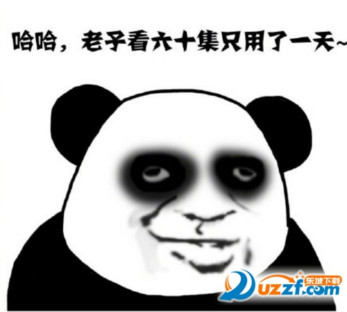 熊猫眼熬夜追剧表情包|熬夜追剧表情包无水印版-东坡