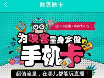 最近中国联通携手映客直播推出了一款新的神卡