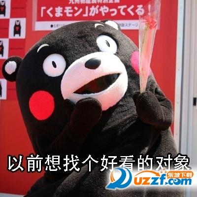 熊本熊之人是会变的表情包超清无水印版