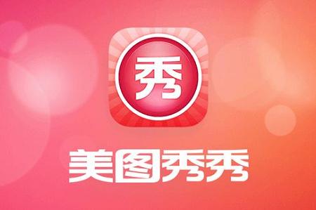 美图秀秀官方下载2017|美图秀秀iPad版(美图秀