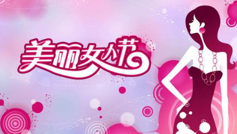 2017上海三八妇女节活动大全最新版