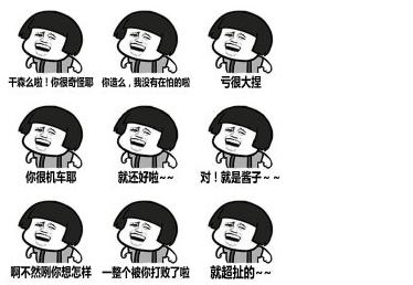 台湾腔水印无表情下载|台湾郑泽运表情包腔微信斗图表情图片