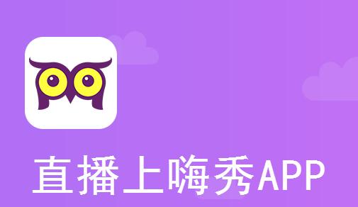 嗨秀直播app下载|嗨秀直播最新版1.0.0 官方安