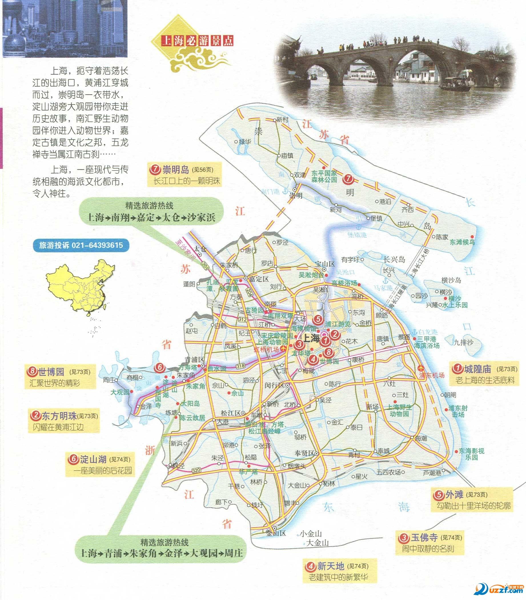 上海旅游地图高清版