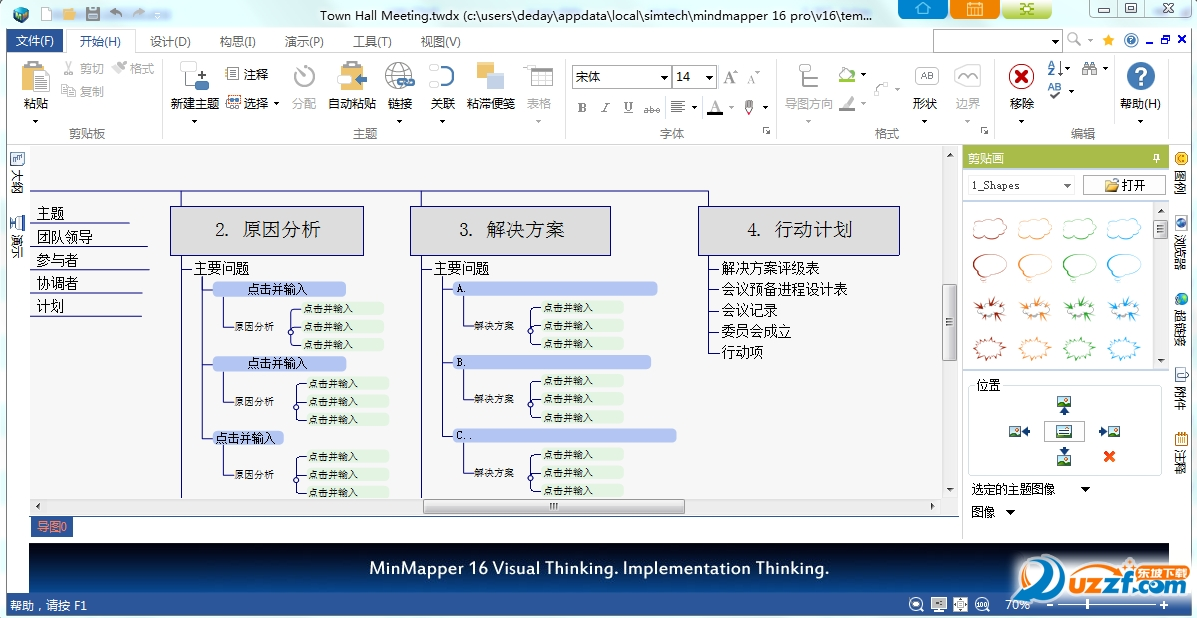 MindMapper 1616中文版思维导图截图1