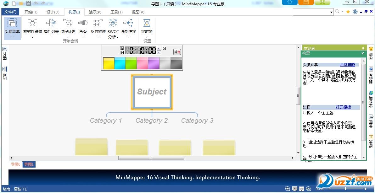 MindMapper 1616中文版思维导图截图2