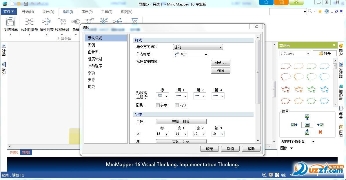 MindMapper 1616中文版思维导图截图3