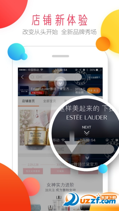 手机淘宝iPhone版截图
