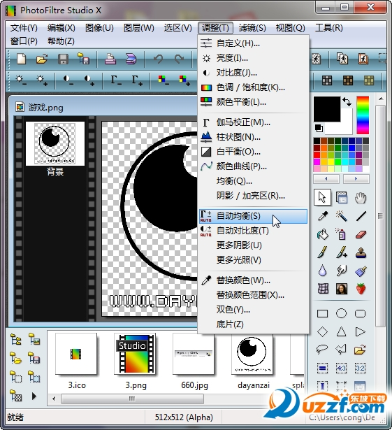 PhotoFiltre Studio X 破解版截图1