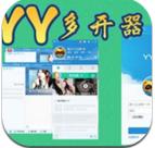 YY多开助手app1.2 最新安卓版