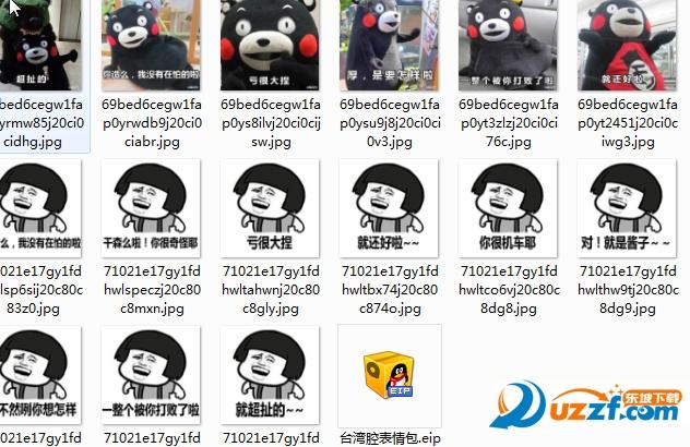 台湾腔微信斗图图片表情大全搞笑爱的你要表情包图片