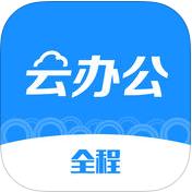 全程云办公app安卓版1.0.0 免费官方版