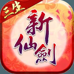 新仙剑奇侠传4.0.0 手游修改版