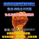 微信刷票软件(迅飞微信投票助手)