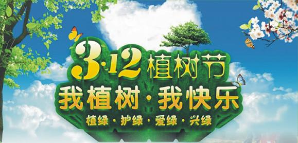 1、告别城市的喧嚣,投入绿色的怀抱。 2、绿化环境,美化人生。植树节标语 3、生命在于绿色,希望在于绿色。 4、植树节,给地球一点色彩,一起动起来哦! 5、植树节,你也来贡献自己的一份力量,让地球长出美丽的头发来! 6、植树造林,绿化祖国! 7、穷山恶水,青山绿水。 8、无灾人养树,有灾树养人。 9、造林即造福,栽树即栽富。 10、眼前富,挑粪土;长远富,多栽树。 11、前人栽树,后人乘凉。 12、多一片绿叶,多一份温馨。 13、要得聚宝盆,荒山变绿林。 14、保树盖荒山,不愁吃和穿。 15、山上没有树,