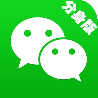 2017微信分身免费版app1.1官网最新版