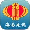 海南地税申报系统电脑版1.0.0 官方PC版