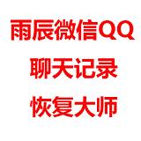 雨辰微信QQ聊天记录恢复大师