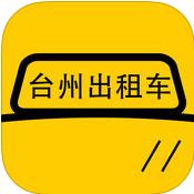 台州出租车1.3.5 最新安卓版